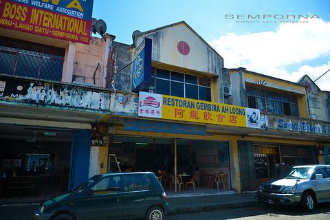 阿龙饮食店