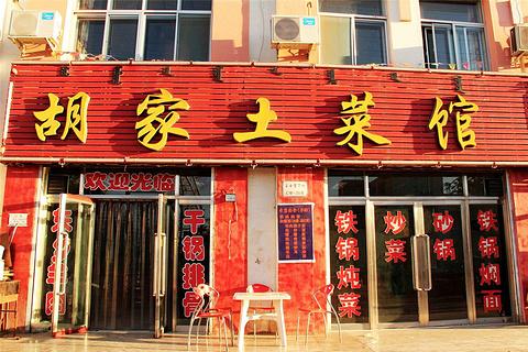 胡家土菜馆