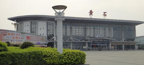 黄石火车站