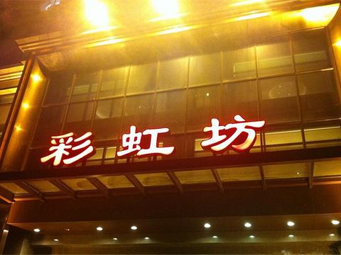彩虹坊大酒店旅游景点图片