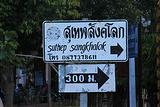 Suthep Sangkalok