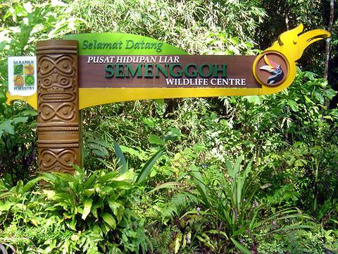 实蒙谷野生动物护育中心旅游景点图片