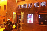 TD简餐酒吧