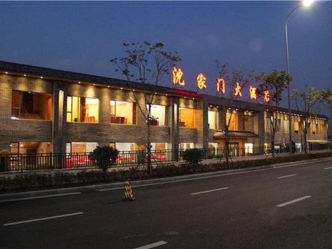 沈家门海鲜大酒店旅游景点图片