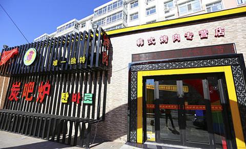 炭吧炉韩式烤肉专营店