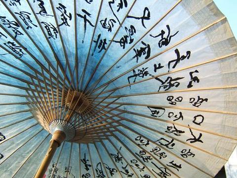 广进胜油纸伞