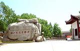 中国茶花文化园