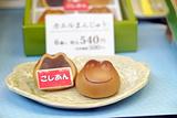 小青蛙豆沙馒头 (カエル饅頭)