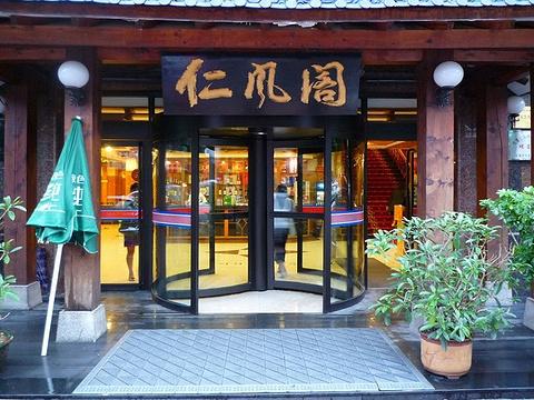 仁风阁(西朝阳路店)旅游景点图片