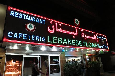 黎巴嫩花朵餐厅旅游景点攻略图
