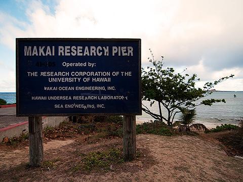 Makai Pier旅游景点图片
