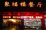 千岛湖聚福楼餐厅