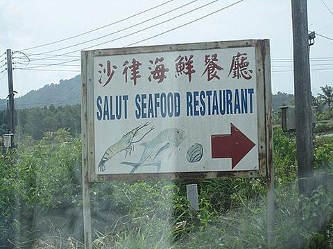 沙律海鲜餐厅