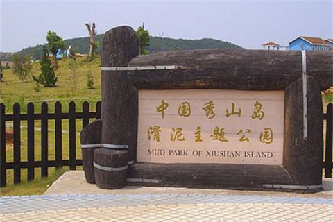秀山岛滑泥主题公园