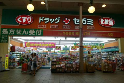 Drug Segami(平和通店)