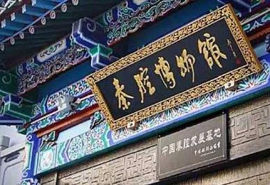秦腔博物馆