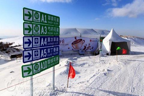 密苑云顶乐园(云顶滑雪场)