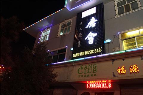 唐会音乐Club