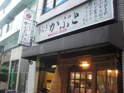 头盔鳗鱼店