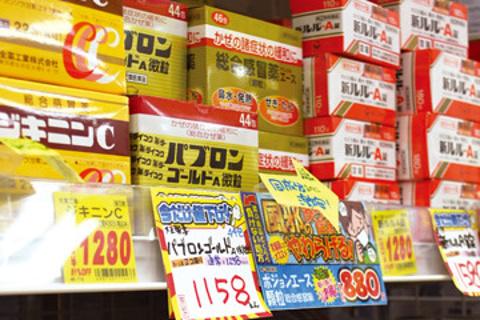 DAIKOKU药妆三宫中心广场店