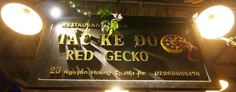 红壁虎餐厅