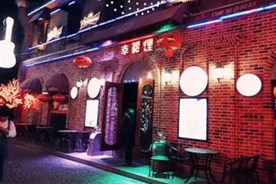 幸福俚酒吧