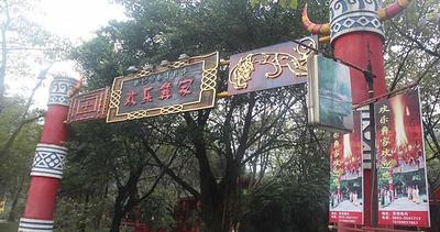 欢乐彝家民族晚会