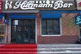黑曼巴酒吧
