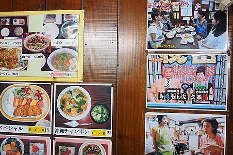 大众食堂mutsumi