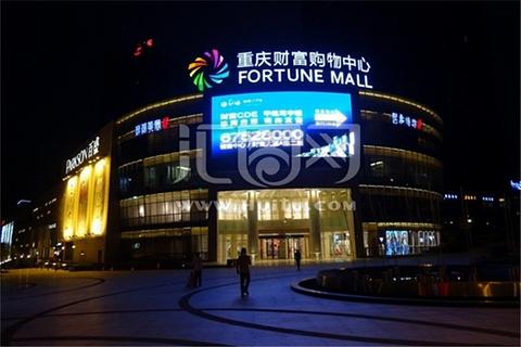 重庆财富购物中心