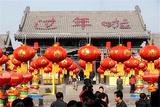 平遥中国年
