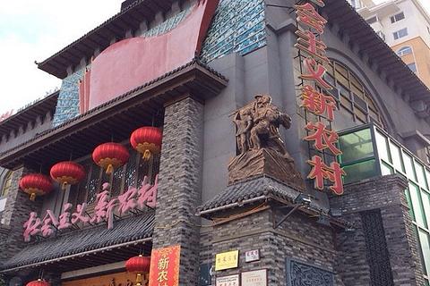 社会主义新农村(岳阳街店)旅游景点攻略图