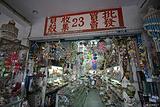 贝壳23批发专卖店