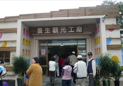 罗东镇农会养生观光工厂