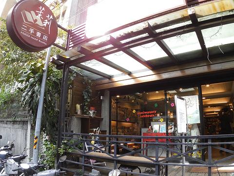 茉莉二手书店旅游景点图片