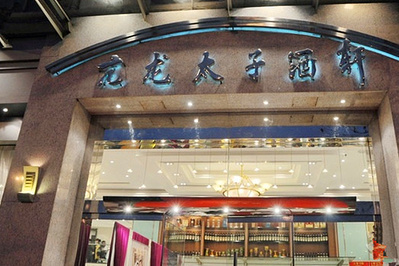 亢龙太子酒轩(临江总店)