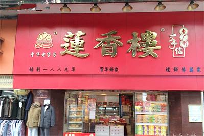 莲香楼(中山五路店)