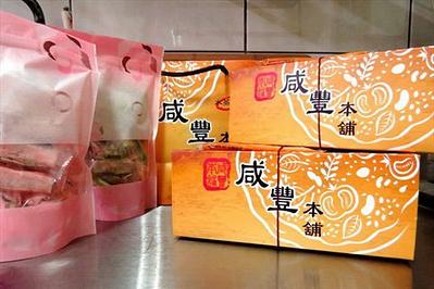 咸丰本铺水蒸蛋糕店