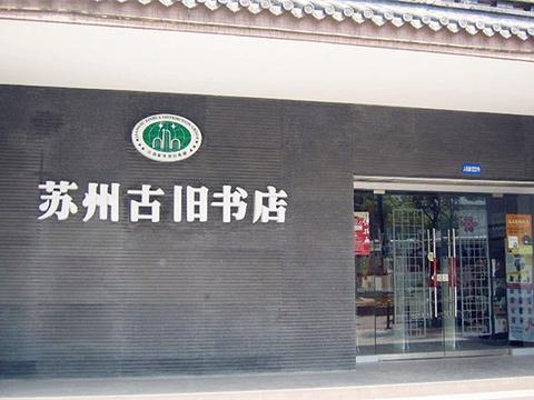 苏州古旧书店旅游景点图片