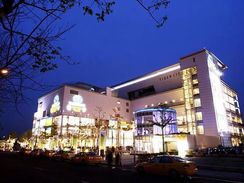 Tiger City 购物中心旅游景点图片