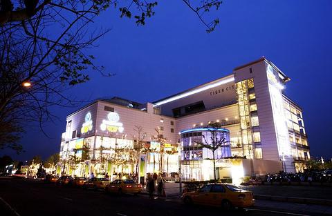 Tiger City 购物中心旅游景点攻略图
