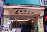越南商品馆