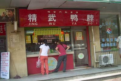 精武鸭脖(丁字桥店)
