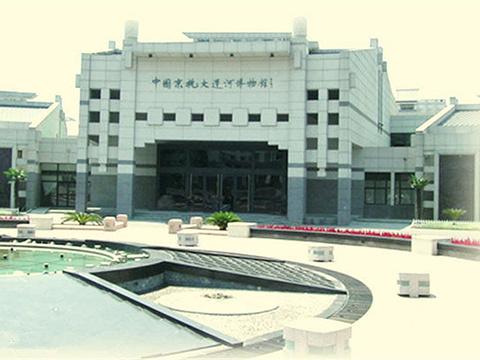 中国京杭大运河博物馆旅游景点图片