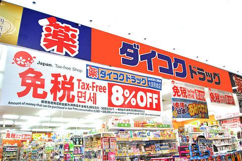 Daikoku Drug(国际通西店)