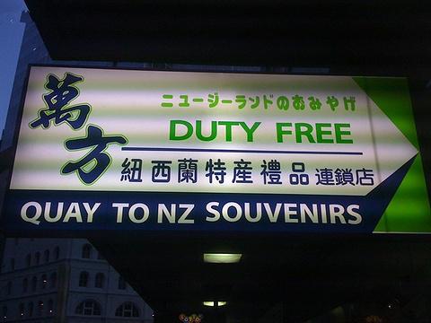 万方纽西兰特产(Quay to NZ)