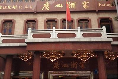 广州酒家(文昌店)