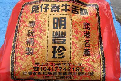 明丰珍兔仔寮牛舌饼