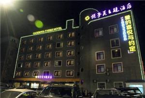 栀子花主题酒店