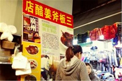 三板斧姜醋店
